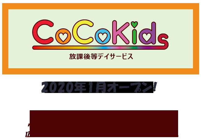 墨田区・八広駅の放課後等デイサービス|CoCo Kids